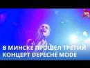 Третий концерт Depeche Mode: старые песни и выстрелы из ружья