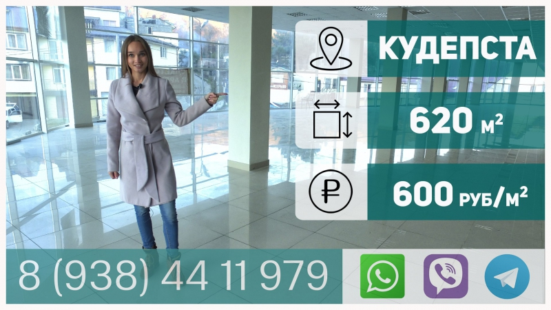 Аренда в Кудепсте : помещение 620 м2 по 600 руб за м2