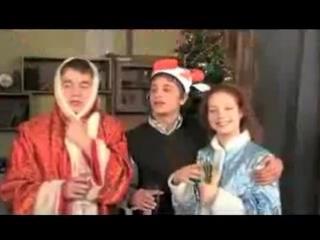 Новогоднее поздравление 2009 от актёров сериала