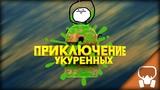 #2 ПРИКЛЮЧЕНИЕ УКУРЕННЫХ GTA 5 ONLINE, WOT, GMOD