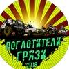 "Фестиваль ""Поглотители грязи 2018""!"