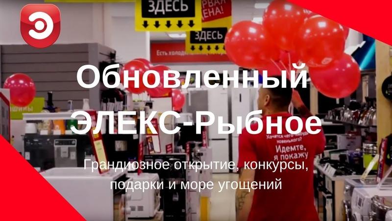 Грандиозное обновление ЭЛЕКС в Рыбном! Конкурсы, подарки, призы и море угощений.
