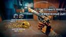 Измененный Дым и Новый пистолет CZ 75 Czechmate Parrot | Warface PTS 12.08.18