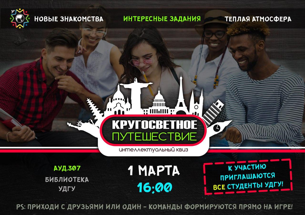 """Афиша Ижевск """"КРУГОСВЕТНОЕ ПУТЕШЕСТВИЕ"""""""