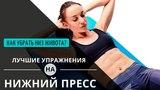 Екатерина Кононова - Как убрать низ живота в домашних условиях. Эффективные упражнения.