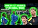 FIFA17 5: хантер соберись, блэт