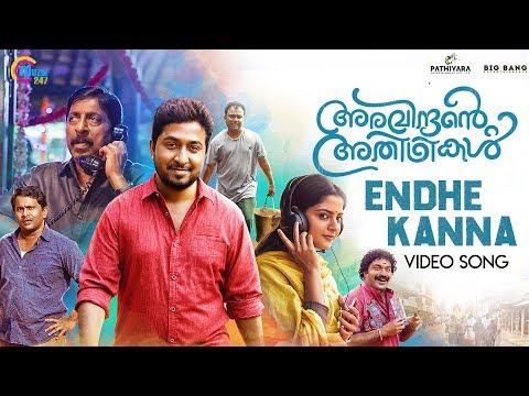 Aravindante Athidhikal   Endhe Kanna Song Video   Vineeth Sreenivasan   Shaan Rahman   Official