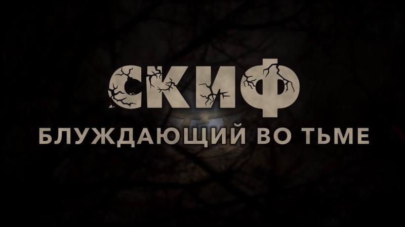 Скиф блуждающий во тьме фильм интервью Сергея Кулакова