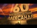 С Юбилеем Саша 60!.mp4