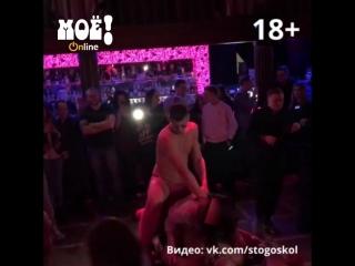 Стриптиз в клубе Старого Оскола