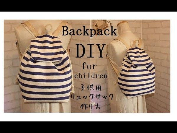 リュックサック 子供用(小学生)作り方 DIY Backpack for kids sewing tutorial