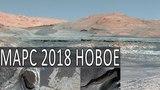 МАРС 2018 апрель-март. НОВАЯ ПАНОРАМА КЬЮРИОСИТИ - ДНО ВЫСОХШЕГО МОРЯ, льды Марса, лёд на Марсе