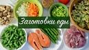 ЗАГОТОВКИ ЕДЫ НА НЕСКОЛЬКО ДНЕЙ.Еда на работу. 4 диетических рецепта.