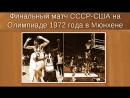 Баскетбол СССР - США, 1972, финал.