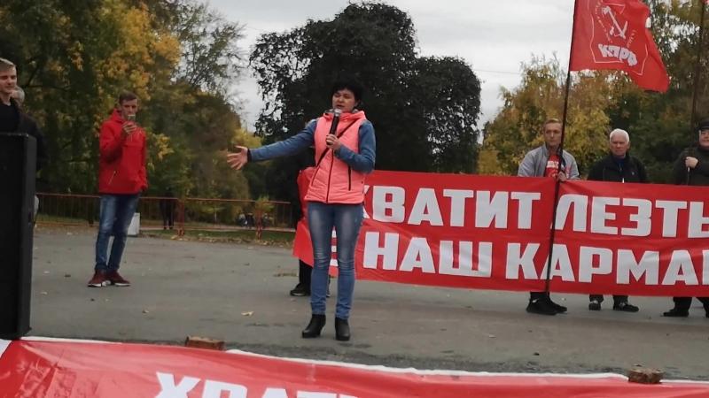 Митинг КПРФ Екатеринбург против пенсионной реформы 22.09.18