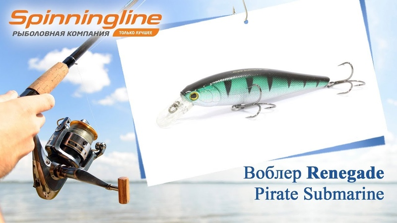 Воблер Renegade Pirate Submarine