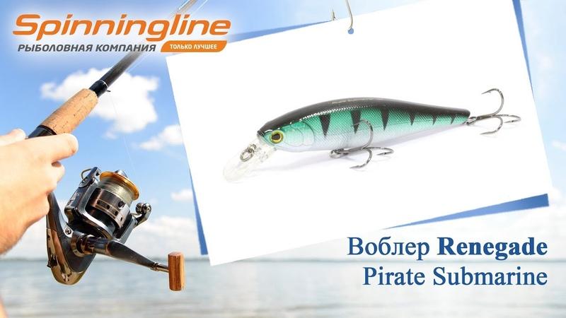 Воблер Renegade Pirate Submarine