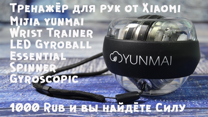 Обзор тренажёра Xiaomi mijia yunmai Wrist Trainer LED Gyroball Essential Spinner Gyroscopic II Тест