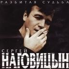 Сергей Наговицын альбом Разбитая судьба