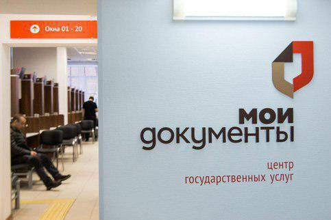 Сотрудники центра «Мои документы» Лианозова отдохнут 1 и 9 мая