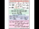 тригонометрические уравнения более сложного уровня