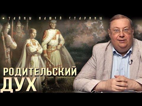 Александр Пыжиков. Кто был хранителями Руси