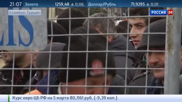 Новости на Россия 24 • Журналистов Zaman выводили из здания в наручниках