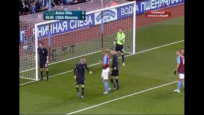 Кубок УЕФА 2008/09. Астон Вилла (Англия) - ЦСКА (Москва) - 0:0 (0:0)