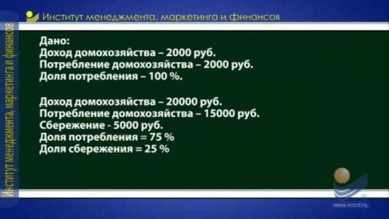 3. Макроэкономика. Основные модели макроэкономического равновесия