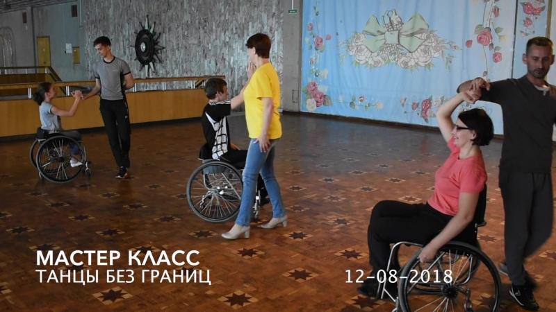 МАСТЕР КЛАСС 12-08-2108