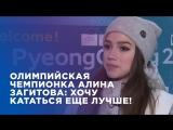 Олимпийская чемпионка Алина Загитова Хочу кататься еще лучше!
