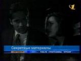 Секретные материалы (ОРТ, март 2000) Анонс