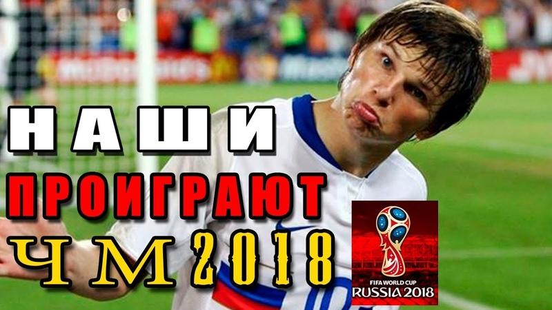 СРОЧНО Аршавин ЗАЯВИЛ, что наши футболисты проиграют ЧЕМПИОНАТ МИРА по ФУТБОЛУ 2018