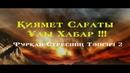 Фурқан Сүресі 2 Қиямет Сағаты Ұлы Хабар Ерлан Ақатаев ᴴᴰ