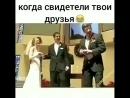 Когда свидетели на свадьбе твои друзья