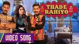 Thade Rahiyo | Meet Bros & Kanika Kapoor | Full Video Song | Latest Hindi Song 2018 | MB Music