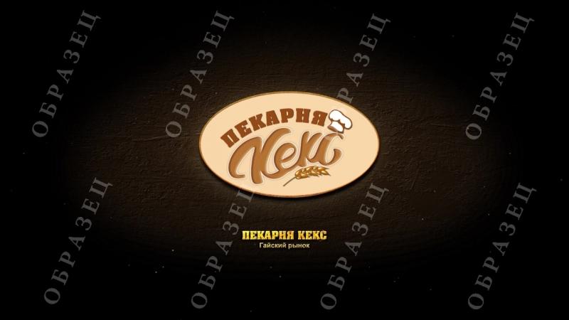 Пекарня КЕКС г.Гай. Разработан логотип и анимация логотипа.