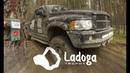 Ладога Трофи. Dodge Ram - приключения длинной базы на внедорожье.