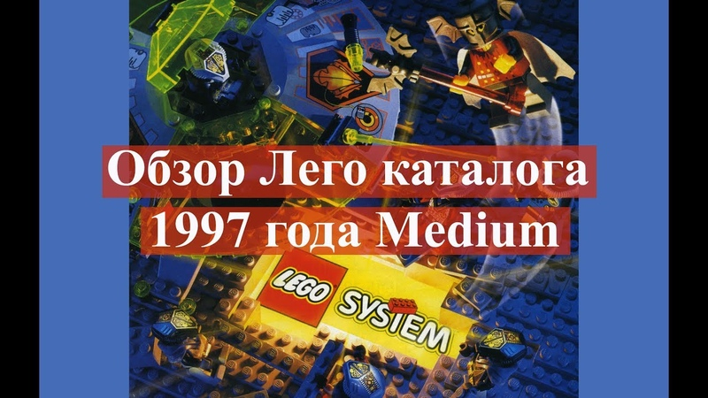 Обзор Лего каталога 1997 года Medium European