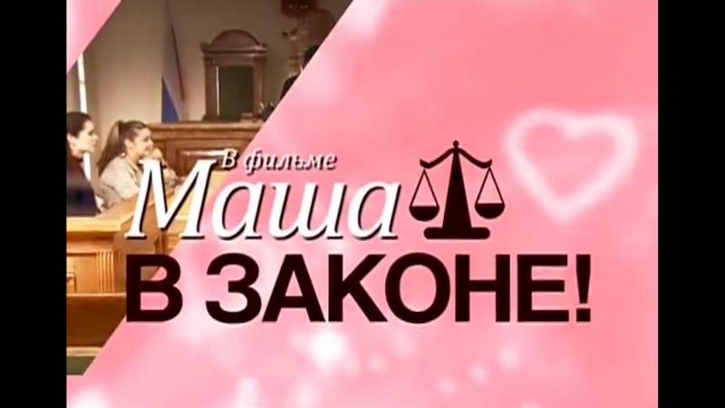 Маша в законе (2012), 3 с.
