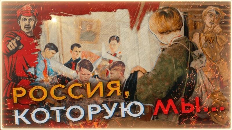 Россия, которую мы... Без согласия и примирения.