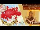 Всемирный день соборной молитвы за детей Прямой Эфир