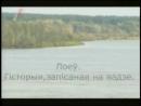 Зямля Беларуская Первый национальный 27 12 2009 Лоеў Гісторыя запісаная на вадзе