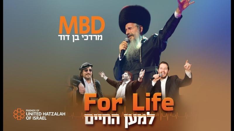 United Hatzalah Concert MBD Yeedle Shlomo Gertner Eli Beer Meilech Kohn איחוד הצלה