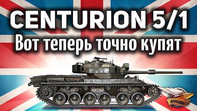 Centurion Mk 5 1 RAAC Он нагибает защитника Это имба Гайд