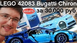 Подробный ОБЗОР LEGO Technic 42083 Bugatti Chiron за 30000 руб Не нужна тебе такая машина, брат