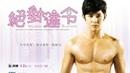 Absolute Boyfriend M V Make Believe English sub Jiro Wang Ku Hye Sun