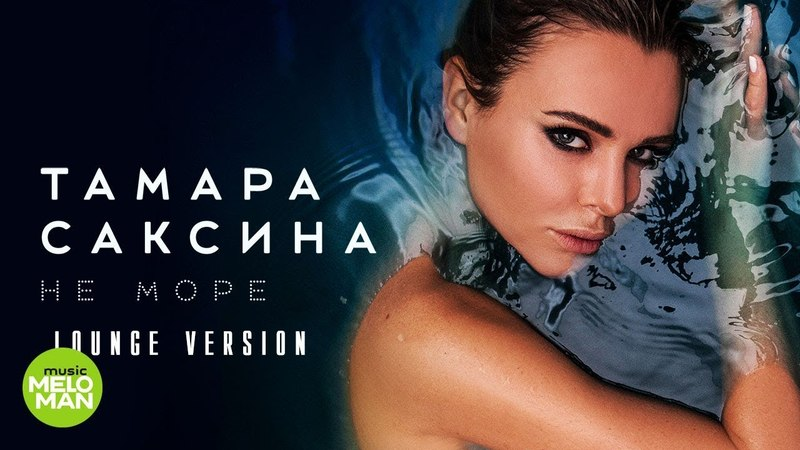 Тамара Саксина – Не море (Lounge Version Lyric Video 2018)