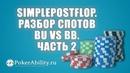 Покер обучение SimplePostflop Разбор спотов BU vs BB Часть 2