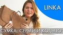 LINKA ЛИНКА коллекция Орифлэйм осень 2018